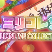 バンナム、『ミリシタ』でイベント「ミリコレ!~MILLIONLIVE COLLECTION~」を12月14日15時より開催!