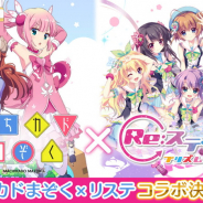 ポニーキャニオンとhotarubi、『Re:ステージ!プリズムステップ』で『まちカドまぞく』とのコラボ決定を発表!