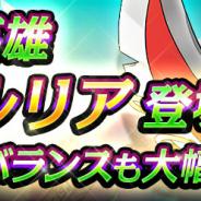 FUNPLE STREAM、『ファンタジースクワッドW』で新英雄カルリア(CV. 上村彩子)を追加! ショップの大幅アップデートも実施