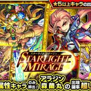 ミクシィ、『モンスト』でガチャ「STARLIGHT MIRAGE」を明日12時より開催…「アラジン」と「森蘭丸」の出現率超UP!