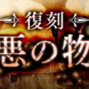 スクエニ、『サーヴァント オブ スローンズ』で『SINoALICE -シノアリス-』復刻コラボイベント「最悪の物語」を8月29日メンテ後より開催決定!