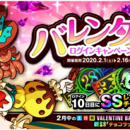 アソビズム、『ドラゴンポーカー』で「バレンタインログインキャンペーン」を2月1日より開催! SS+レア「チョコラッテ」が新登場