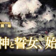 EXNOA、ファンタジーRPG『巨神と誓女』サービス開始! 1日プレイで最大20連ガチャ分のジュエルを配布
