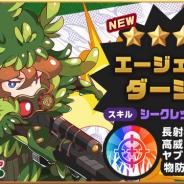 LINE、『LINE ゴッタマゼイヤー』に新キャラクター「エージェント・ダーシュ」を実装 武器ピックアップガチャに新武器2本も追加に!