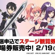 【AnimeJapan 2017】ステージイベント全51プログラムの最新情報が発表…ステージ観覧抽選応募権付きチケットの販売は2月19日まで