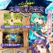 ディンプス、『ファントムゲート戦姫』で新ゲーム内イベント「太陽と星の巫女」を開催