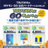 TSUTAYA、『Pokemon GO』公式パートナー就任! 「TSUTAYAにGOキャンペーン」が3月1日よりスタート! 店舗でレイドバトルも!