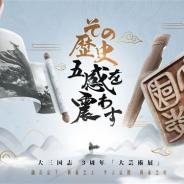 NetEase Games、『大三国志』で「大三国志芸術長廊、五感で歴史を味わう」をテーマとする三周年記念イベントを開催
