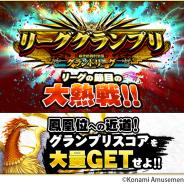 コナミアミューズメント、『麻雀格闘倶楽部 GRAND MASTER』にて第2期 リーググランプリを開催中!