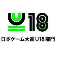 日本ゲーム大賞2020、「U18部門」決勝大会に進出する6作品が決定 決勝大会は「TGS2020 オンライン」で実施予定