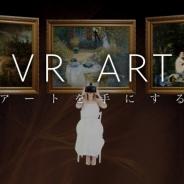 VR空間でモネの絵画を見る ハローがアート作品を楽しめる「VR ART」をリリース
