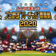 "NPBとKONAMI、「プロ野球 ""バーチャル""開幕戦 2020」開催決定…家庭用『パワプロ』を用いた試合を生中継を疑似体験できる形式で配信"