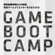 LINE、ゲーム開発5年未満の経験者対象のイベント「GAME BOOT CAMP」を1月17日に開催。開発は30時間、旅費も負担、賞金も用意