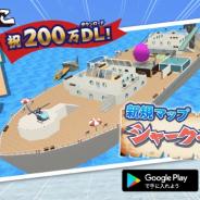 UUUM、『脱獄ごっこ』が200万ダウンロードを突破! 豪華客船をモチーフとした新マップ「シャーク・シップ」を実装