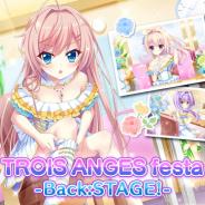 ポニーキャニオンとhotarubi、『Re:ステージ!プリズムステップ』でお嬢様ユニット「トロワアンジュ」の限定☆4カードを配信開始