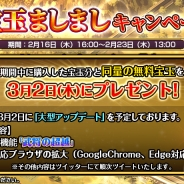 TSUTAYA、美少女軍勢RPG『戦国の神刃姫X』で「宝玉ましまし」キャンペーン開催中!