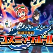 Xio、オリジナルタイトル第一弾『超銀河秘球 コズミックボール』の事前登録を開始 ドッジボールを題材としたシミュレーションRPG