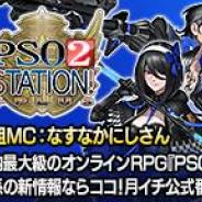 セガ、『PSO2STATION!+』を明日20時30分より配信…アップデートやキャンペーン情報を発表、『イドラ』『PSO2es』の情報も