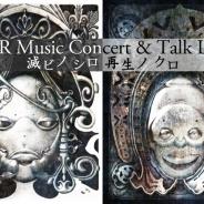 スクエニ、アクションRPG『NieR』のコンサート「NieR Music Concert & Talk Live 滅ビノ シロ 再生ノ クロ」を4月16日開催 チケット先行受付を開始
