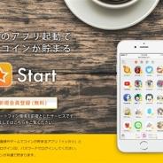 イッカツ、アプリランチャーサービス『Start』のサービス開始…アプリ起動でコインが貯まる コインはギフトコードなどと交換可能