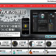 ポケモン、『ポケモン図鑑 for iOS』を11月30日にサービス終了