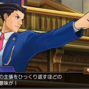 カプコン、『逆転裁判5』のAndroid版をリリース…Android版『逆転裁判4』と『逆転裁判5』がそれぞれ2000円になる期間限定セール