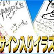 セガゲームス、『PSO2es』でSeason3新章配信記念のTwitterキャンペーンを開催 出演声優の直筆サイン入りキャラクターイラストが当たる!