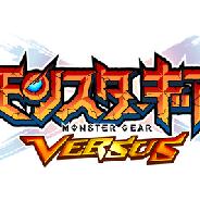 セガゲームス、『モンスターギア バースト』が『モンスターギア バーサス』に変更 限定ガチャや記念イベント、対人戦コンテンツが登場