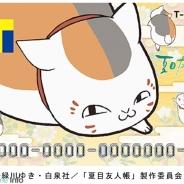 TSUTAYA、夏目友人帳「ニャンコ先生」デザインのTカードを発行…第五期の放送開始を記念して