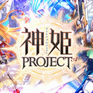 DMM GAMES、『神姫PROJECT A』にて光属性の「エア」「ストリボーグ」を追加! イベント「迷宮踏破 ~神光の魔宮~」も開催