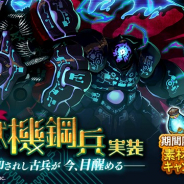 マーベラス、『剣と魔法のログレス いにしえの女神』でログレス史上最強の力を持つ新ジョブ「古代機鋼兵」を実装! 実装記念キャンペーンも開催中