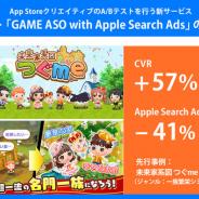 マイネット、App StoreクリエイティブのA/Bテストを行う新サービス「GAME ASO with Apple Search Ads」を提供開始
