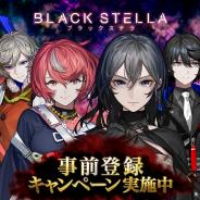 フジゲームス、新作『BLACK STELLA -ブラックステラ-』の事前登録及びRTキャンペーンを開始! 本作の世界観を彩る作曲家及び声優陣も発表
