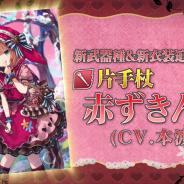 スクエニ、『グリムエコーズ』でバレンタインCP開催! フェス限定バレンタイン衣装の「赤ずきん」が登場