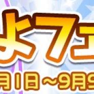 セガ、『ぷよぷよ!!クエスト』で「ぷよフェス」を開催! 新キャラ「追憶の天騎士ユーリ」「癒しの天使シエル」が登場!