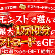 ミクシィ、『モンスターストライク』で4月22日12時より「ギフトコードチャンス」キャンペーンを開催 最大1万円分の「ギフトコード」が当たる