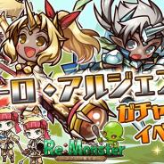 アルファゲームス、『リ・モンスター(Re:Monster)』で「巨を穿つ双角ガチャ」を開催! 期間限定ステージ「金銀狂騒曲」登場