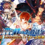 セガゲームス、『チェインクロニクル3』の公式生放送を10月25日に配信 ゲストは小岩井ことりさん!!