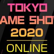 CESA、「東京ゲームショウ2020 オンライン(TGS2020 ONLINE)」を9月23日~27日の5日間、公式サイト上で開催決定
