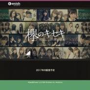 enish、欅坂46初の公式ゲームアプリ『欅のキセキ』の制作を決定! 2017年内の配信予定 本日よりティザーサイトをオープン!