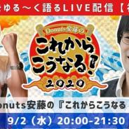 ゲームクリエイター対談イベント【Donuts安藤の『これからこうなる!2020』】第8回を9月2日に開催 WFS下田翔大氏が出演