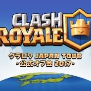 Supercell、『クラッシュ・ロワイヤル』で日本初となる全国公式オフ会「クラロワ JAPAN TOUR -公式オフ会2017-」を開催!