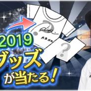 enish、『欅のキセキ』で新イベント「Student Dance」を開催! 特典は欅共和国2019サイン入り公式グッズ