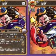 ガンホー、『三国テンカトリガー』で襲撃戦場に「策謀・陳宮襲撃!」を追加 「龍」が手に入る新戦場や「先制武将くじ」も登場