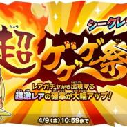 『ゆる~いゲゲゲの鬼太郎 妖怪ドタバタ大戦争』で、 シークレットレアのキャラが登場の「超ゲゲゲ祭」を開催!