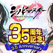 HONEY∞PARADE GAME、『シノビマスター 閃乱カグラ NEW LINK』で3.5周年を記念した様々な施策を実施!