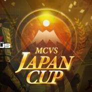 カヤック、「モダコン」シリーズ最新作『モダンコンバット Versus』の日本一決定戦を1月28日に開催!