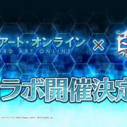 コロプラ、『白猫プロジェクト』で「SAO」とのコラボ開催が決定!!