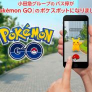Nianticとポケモン、『ポケモンGO』が小田急電鉄とパートナーシップ契約を締結 小田急グループ6社のバス停約2400カ所が順次「ポケストップ」に