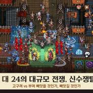 ネクソン、韓国でリリースした新作『風の王国:Yeon』が好調な立ち上がり App Store売上ランキングで首位、TOP30に6タイトル